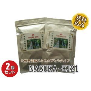 ナスカの恵NASUKA-EJ21【2袋セット割引】(紫イペ・タヒボ高濃縮エキス)あなたは無知識だ!【送料無料】