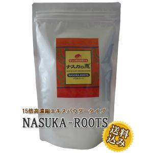 ナスカの恵NASUKA-ROOTS【 送料無料 】(紫イペ・タヒボ高濃縮エキス)指標有用成分含有量比較分析公開!