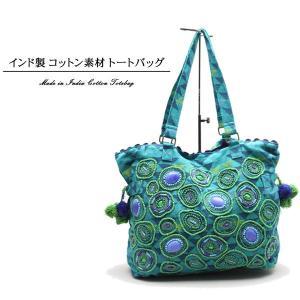 インド製 コットン素材 トート バッグ ネイティブ柄 ブルー グリーン 秋冬|herbette