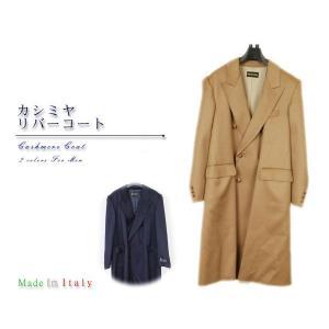 イタリア生地使用 日本製 カシミヤ リバー ロングコート メンズ 秋冬|herbette