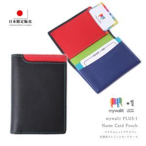 mywalit PLUS-1 日本限定販売 カーフ レザー 名刺入れ クレジットカードホルダー レディース メンズ ICカードポケット付 MY145658|herbette