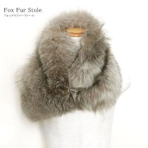 定番の人気を誇るフォックスのリアルファーストールです。密度が高く、毛足が長いので、首にぴったりフィッ...