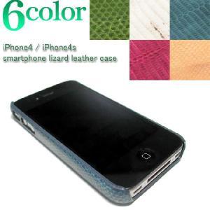 メール便なら送料無料 リザードレザー iPhoneケース i phone 4/i phone 4S アイフォン 秋冬|herbette