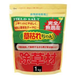 安全無農薬除草材 草枯れちゃん 1kg|herbnomegumi