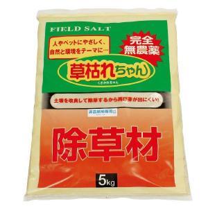 安全無農薬除草材 草枯れちゃん 5kg|herbnomegumi