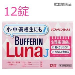 バファリンルナJ 12錠, 第2類医薬品, 全国一律230円で配送可