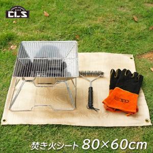 CLS 80cm×60cm 耐熱 耐火 キャンプ バーベキュー アウトドア 芝生保護 薪ストーブ 焚...