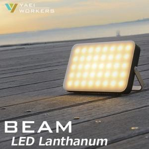 ランタン LED BEAM ビーム YAEI WORKERS 充電式 ledランタン 暖色 USB充...