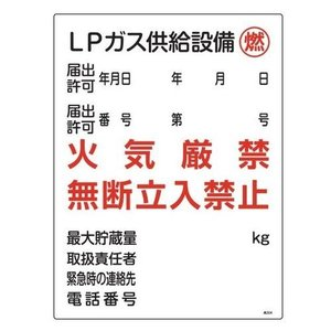 高圧ガス標識 高304 LPガス供給設備  039304    キャンセル返品不可