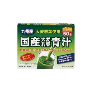 ユーワ 九州産大麦若葉使用 国産大麦若葉青汁 150g(3g×50包) 3888 <メーカー直送又はお取り寄せにつきキャンセル・返品・変更不可>|hermo