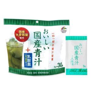 ユニマットリケン おいしい国産青汁+乳酸菌 90g(3g×30袋)    キャンセル返品不可|hermo