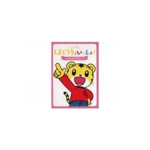 しまじろうのテレビ番組より、キッズの心の栄養になる「アニメおはなし」などを収録! 製造国:日本