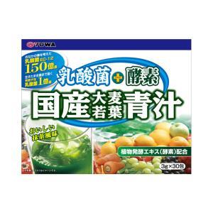 ユーワ 乳酸菌+酵素 国産大麦若葉青汁 90g(3g×30包) <メーカー直送又はお取り寄せにつきキャンセル・返品・変更不可>|hermo