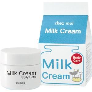 Milk Cream(ミルククリーム) Body Care(ボディケア) 30g <メーカー直送又はお取り寄せにつきキャンセル・返品・変更不可>|hermo