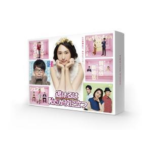 邦ドラマ 逃げるは恥だが役に立つ DVD-BO...の関連商品8