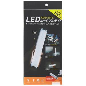 サンワサプライ LEDポータブルライト USB充電式 USB-TOY90W   キャンセル返品不可|hermo