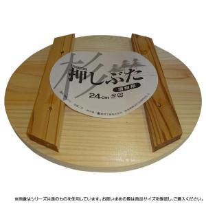 星野工業 押しぶた スギ 36cm キャンセル返品不可の商品画像 ナビ