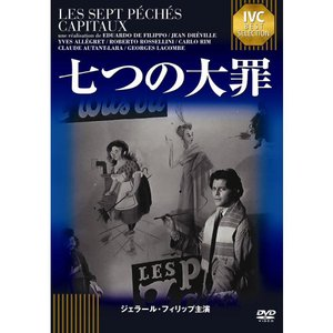 聖書の七つの大罪をモチーフに軽妙なタッチで描いたオムニバス映画。 生産国:日本