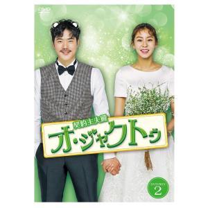 おひとり様女子×クマ系包容力男子の契約から始まる「ニセ婚」ラブロマンス!! 生産国:日本