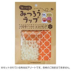 KAWAGUCHI(カワグチ) 布でつくる みつろうラップ布地 みつろうセット 15-337  キャンセル返品不可 他の商品と同梱は総計15個まで|hermo