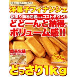 有名洋菓子店の高級フィナンシェ どっさり1kg SW-051 <メーカー直送又はお取り寄せにつきキャンセル・返品・変更不可> hermo