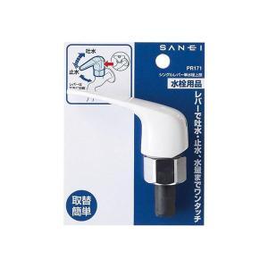 三栄水栓 SANEI シングルレバー単水栓上部 PR171-13 ホワイト<メーカー直送又はお取り寄せにつきキャンセル・返品・変更不可>|hermo