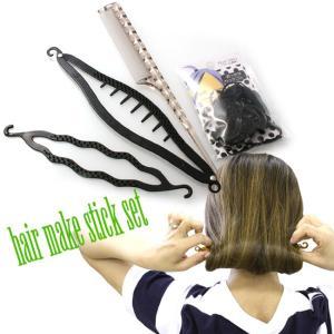 巻髪メイクスティック×2本 コーム×1(※画像コームと異なる場合もございます) モビロンヘアゴム×1...