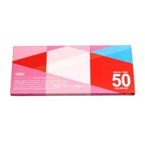 ホルベイン 色鉛筆 パステルトーンセット 50色 紙函 20936|heros-shop