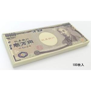 おもちゃ の お金 セット お金 あそび 銀行 お 店 屋 さん ごっこ お金 の 使い方 疑似 体験 (おもちゃの1万円札100枚) heros-shop