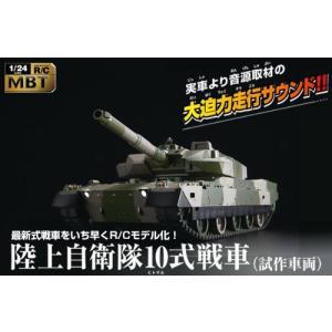 1/24 MBT 陸上自衛隊10式戦車 heros-shop