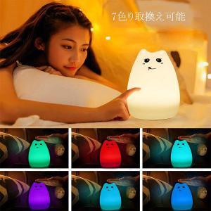 萌えニャンコ呼吸ランプ Lio SHAAR 猫ランプ シリコン猫ランプ デスクライト 多色変更 ベッ...