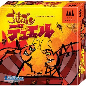 ボードゲーム ごきぶりデュエル 日本語版