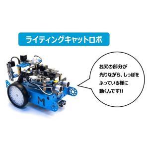 Makeblock プログラミングロボット mBot 機能拡張パーツキット Servo Pack 日...