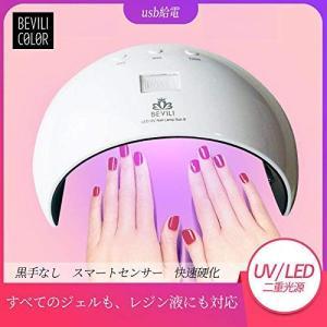 UV LEDネイルドライヤー 人感センサー UVライト24W 180度照射 Laintran 三つタイマー設定可能 UV と LEDダブルラ heros-shop