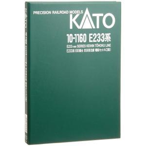 KATO Nゲージ E233系 1000番台 京浜東北線 増結A 3両セット 10-1160 鉄道模...