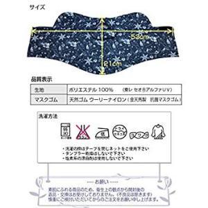 UVカットフェイスカバー C型 フローラル (UVカットフェイスマスク) (ネイビー(フローラル))