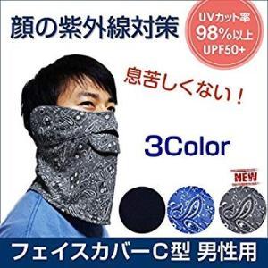 息苦しくないUVフェイスカバーC型 男性用 (ブルー(ペイズリー柄))|heros-shop