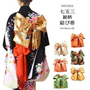 七五三 総柄結び帯/1サイズ6色|hesaka