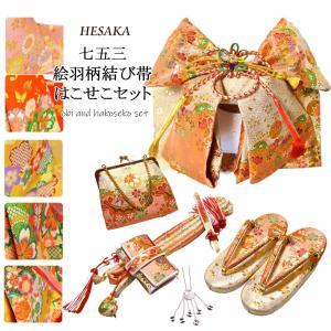七五三 絵羽柄結び帯はこせこセット/3サイズ6色|hesaka
