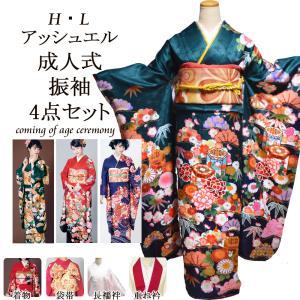 振袖 女性レディース振袖・袋帯・長襦袢3点セット/18タイプ|hesaka