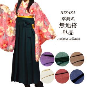 袴 女性レディース無地袴はかま/4サイズ5色|hesaka