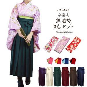 卒業式袴セット 女性レディース二尺袖着物無地袴セット/4サイズ5色|hesaka