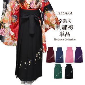 袴 女性レディース刺繍袴はかま/5サイズ6色|hesaka