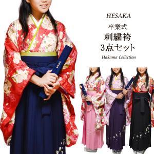 卒業式袴セット 女性レディース二尺袖着物刺繍袴セット/5サイズ6色|hesaka