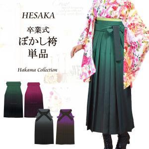袴 女性レディースぼかし袴はかま/5サイズ4色|hesaka