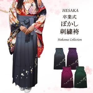 袴 女性レディースぼかし刺繍袴はかま/5サイズ4色|hesaka