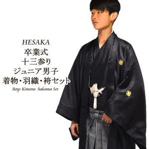 卒業式七五三 男性メンズジュニア着物羽織袴セット/2色|hesaka
