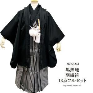 七五三 黒無地 5歳 5才 男児 トータル13点フルセット 男の子 着物 紋付羽織袴 紋付袴/|hesaka