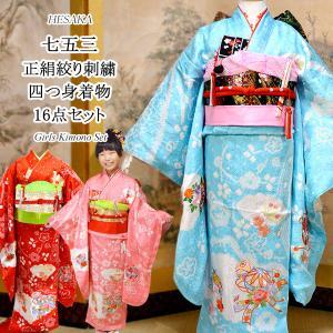 七五三着物7歳トータル15点フルセット 正絹絞り刺繍 四つ身・帯着物・はこせこトータルフルセット/3色|hesaka