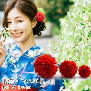 髪飾り 女性レディースピンポンマムUピン/3サイズ20タイプ|hesaka